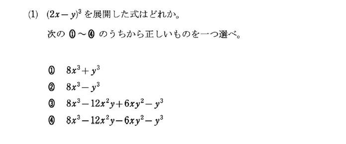 ... 認定試験 数学 問1-1の問題より : 数学 展開 問題 : 数学