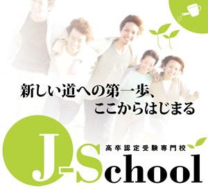 J-School