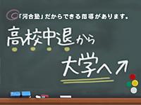 河合塾 広島校